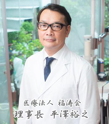 医療法人福涛会 院長 平澤裕之