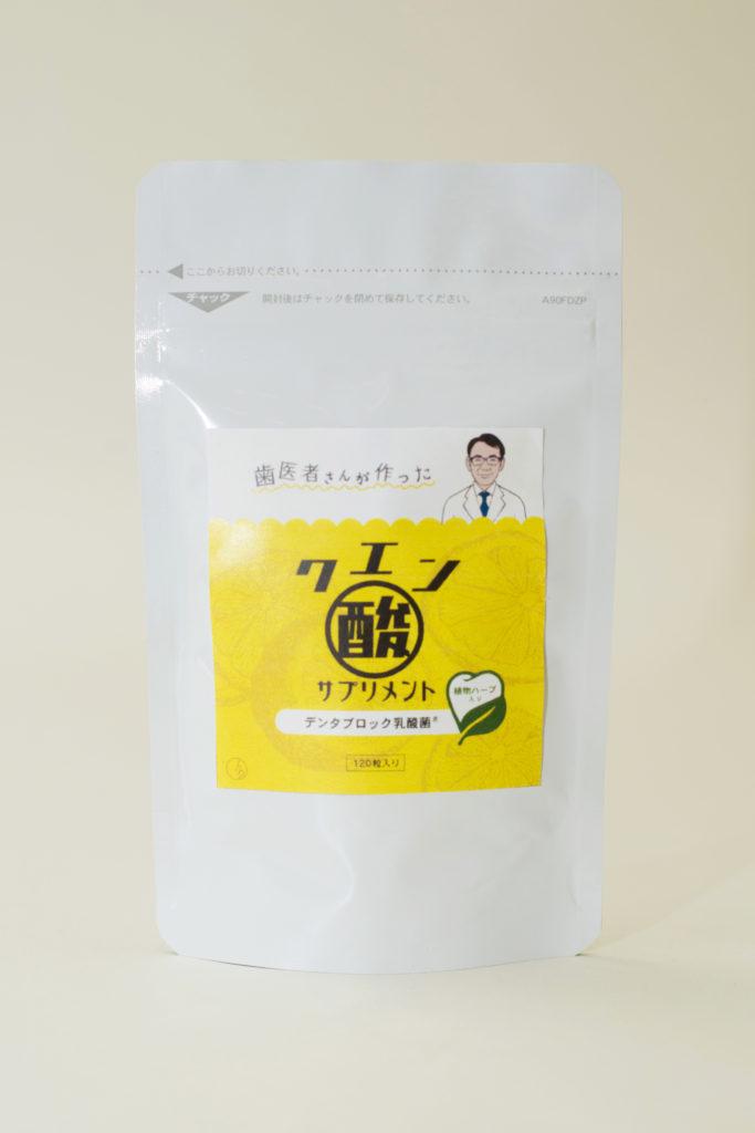 医療法人福涛会 歯科医師 平澤がつくった 『歯医者さんが作った クエン酸サプリメント デンタブロック乳酸菌』