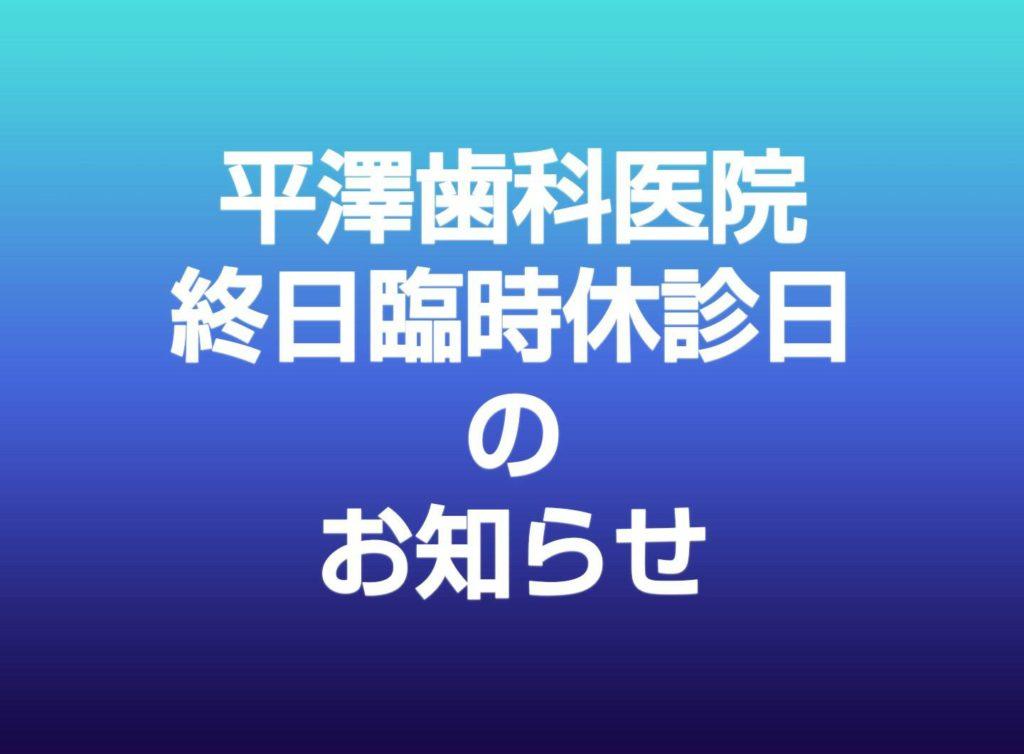 【 平澤歯科医院 臨時休診日 のお知らせ 】