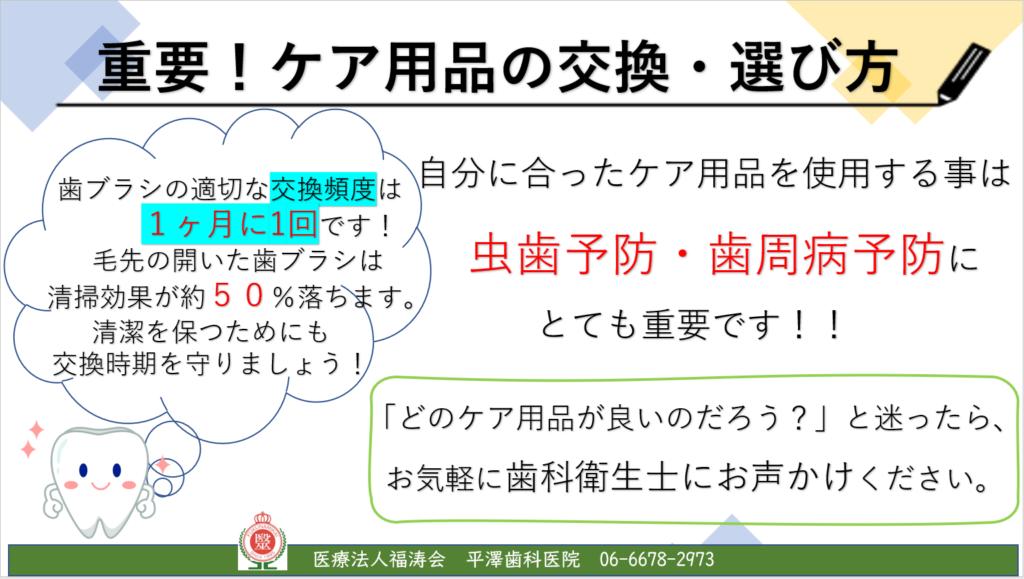 医療法人福涛会 ケア用品の交換・選び方ポスター
