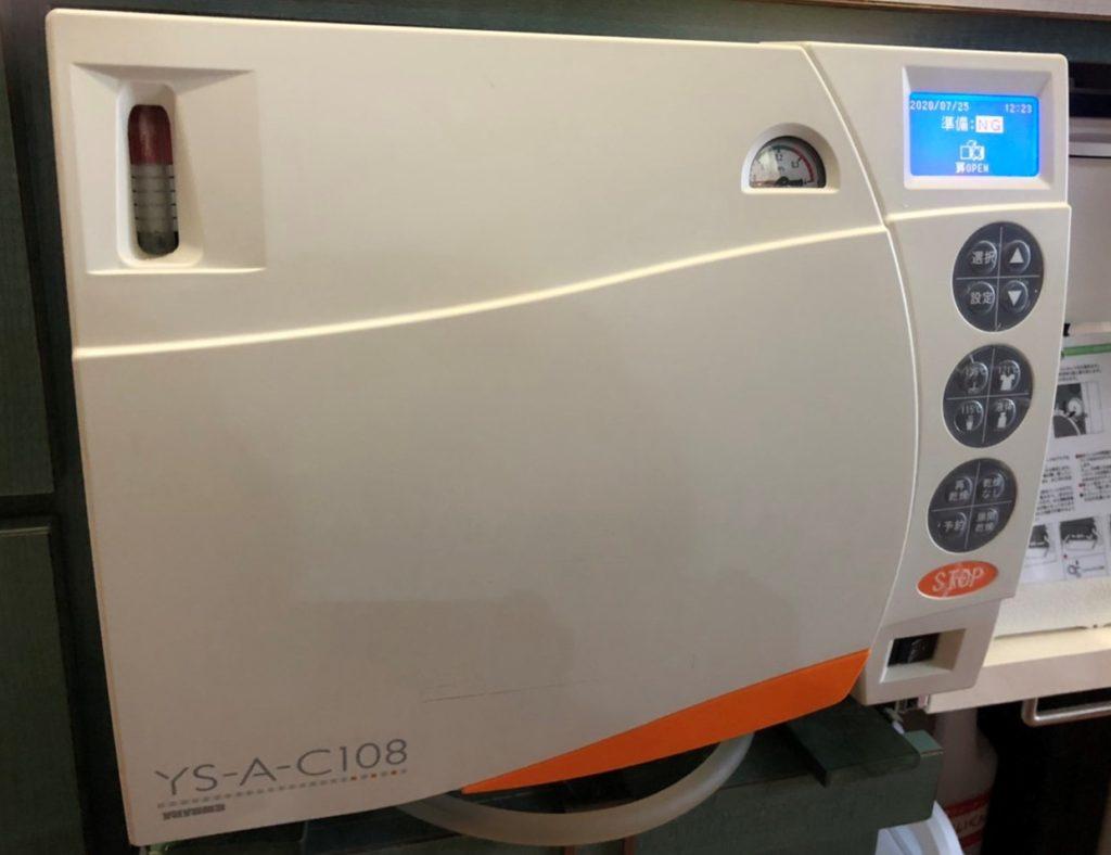 平澤歯科医院 高圧蒸気滅菌器(オートクレーブ)