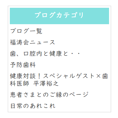 医療法人福涛会 ホームページブログカテゴリ