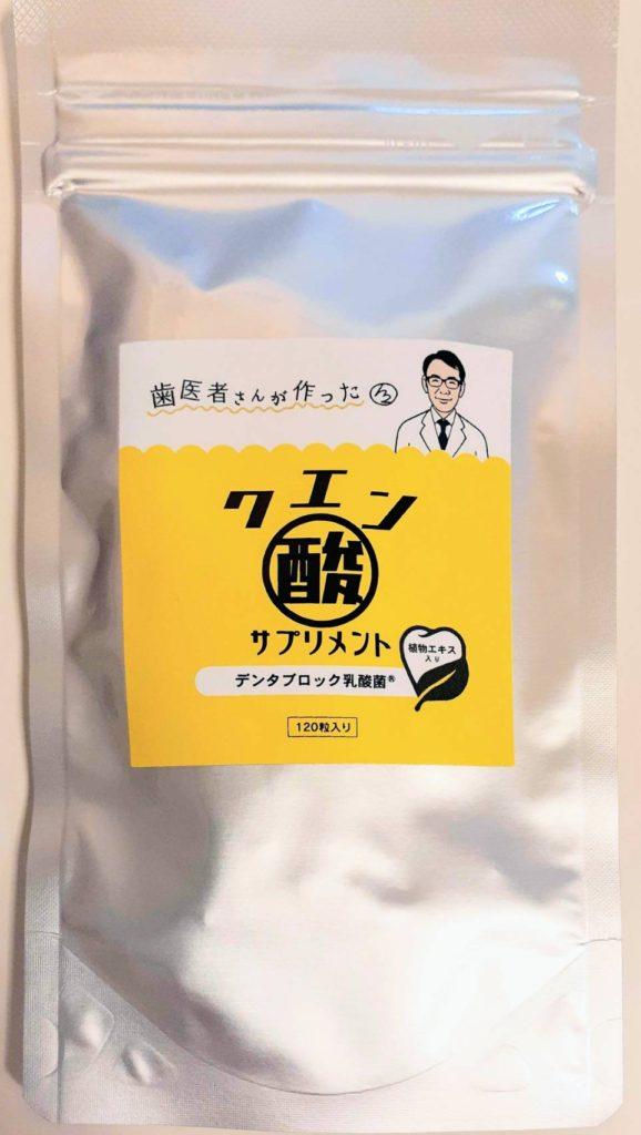 医療法人福涛会 歯医者さん(平澤裕之)が作ったクエン酸サプリメント