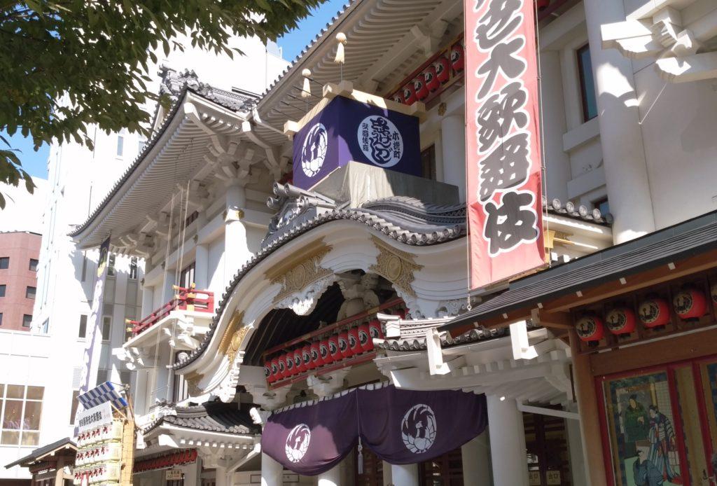 歌舞伎座 https://www.kabuki-za.co.jp/