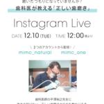 MiMC × 医療法人福涛会 理事長 歯科医師 平澤裕之 インスタライブ 告知