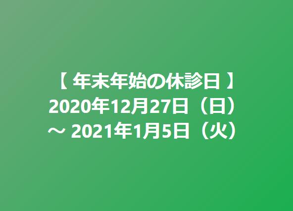 医療法人福涛会 2020年~2021年年末年始休診日のお知らせ