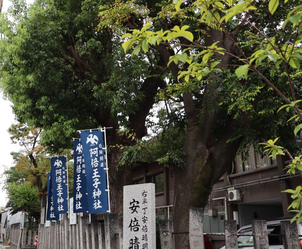 大阪市阿倍野区 阿倍王子神社 https://abeouji.tonosama.jp/