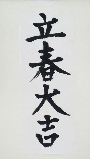 【 今日は立春🌺「立春大吉」のお札を創ろう! 】