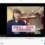YouTubeチャンネル:医療法人福涛会