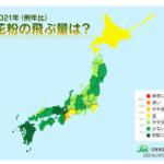 2021年(例年比)花粉の飛ぶ量は?https://www.jwa.or.jp/news/2021/02/12460/#:~:text=3%EF%BC%8E2021%E5%B9%B4%E3%82%B7%E3%83%BC%E3%82%BA%E3%83%B3%E3%81%AE%E8%8A%B1%E7%B2%89%E9%A3%9B%E6%95%A3%E5%82%BE%E5%90%91&text=%E4%B8%AD%E5%9B%BD%E3%80%81%E5%9B%9B%E5%9B%BD%E3%80%81%E8%BF%91%E7%95%BF%E3%80%81%E5%8C%97%E9%99%B8,%E3%81%AB%E5%A4%9A%E3%81%8F%E3%81%AA%E3%82%8B%E4%BA%88%E6%83%B3%E3%81%A7%E3%81%99%E3%80%82よりお借りしています。