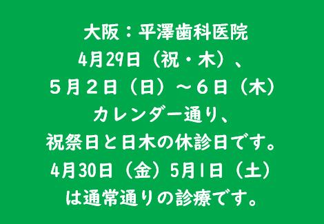 【 ゴールデンウィークの休診日のお知らせ 】