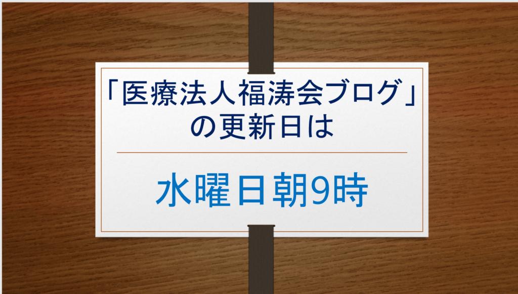 医療法人福涛会ブログの更新日は水曜日朝9時