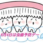 医療法人福涛会 6月4日虫歯予防の日