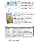 「歯医者さんが作ったクエン酸」のリーフレット 医療法人 福涛会