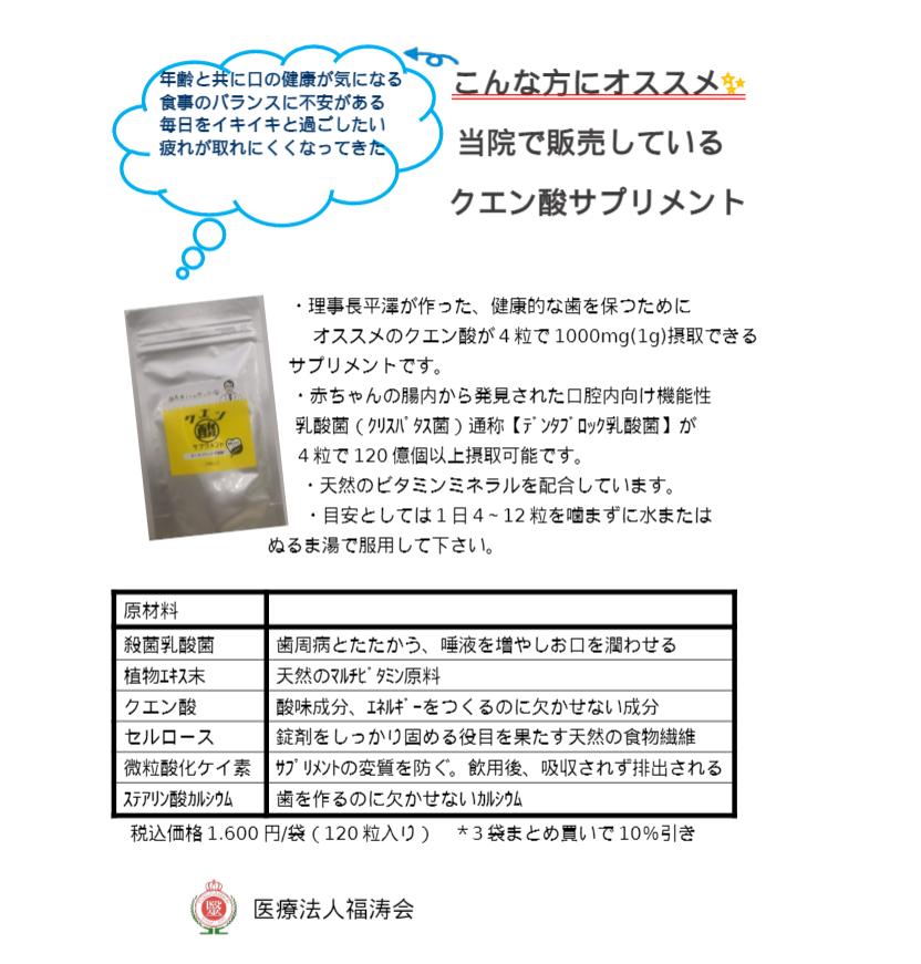 【 歯医者さんが作ったクエン酸サプリメント 】