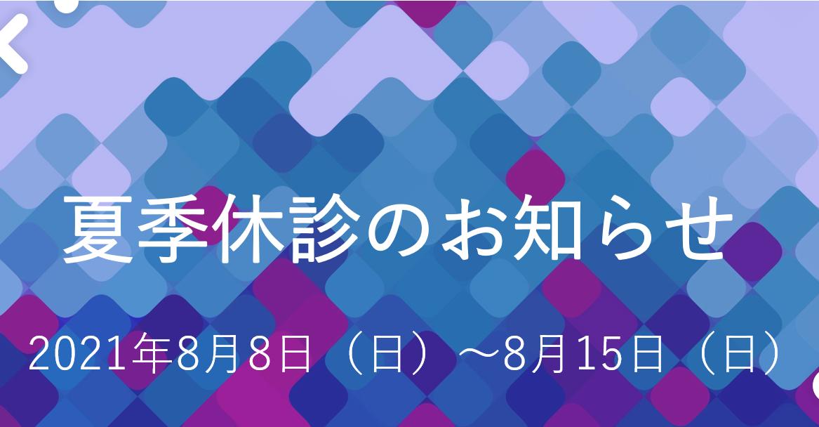 【 夏季休診のお知らせ 】
