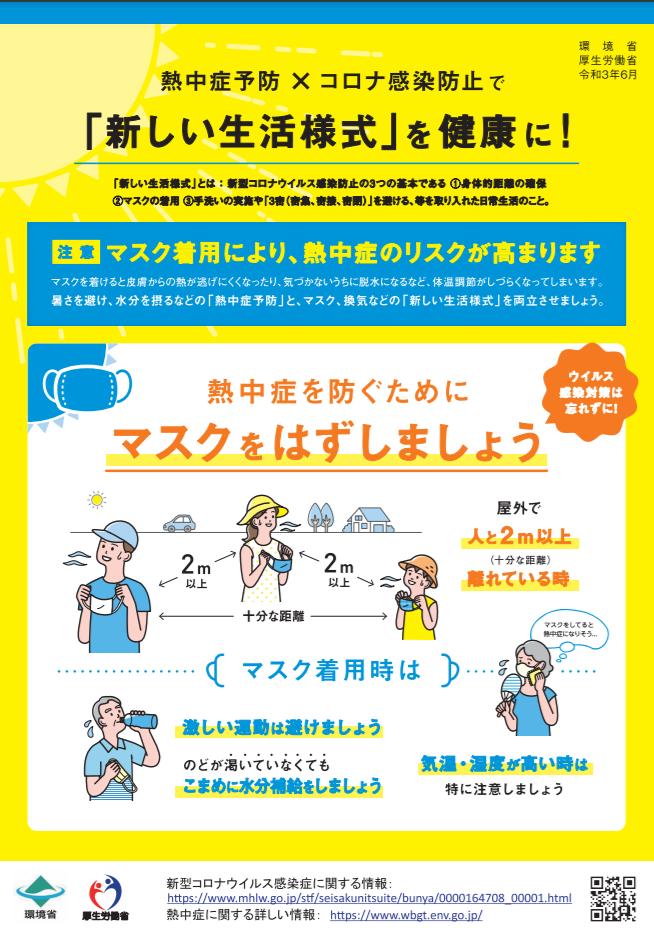 【「新しい生活様式」における熱中症予防行動のポイント『 マスクを外しましょう』 】