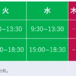 平澤歯科医院の診療時間変更