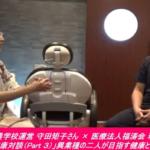 YouTube 医療法人福涛会チャンネル3