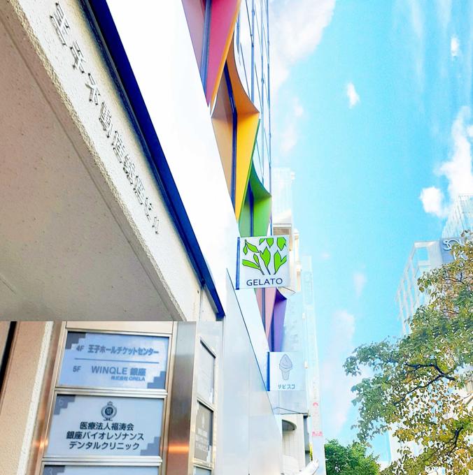 医療法人福涛会 銀座バイオレゾナンスデンタルクリニック 東京銀座