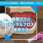 医療法人福涛会 補助的清掃用具の使い方